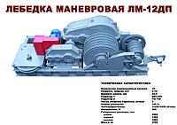 Лебедка маневровая ЛМ - 12ДП