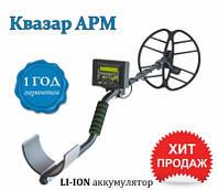 Металлоискатель КВАЗАР АРМ Quasar ARM дискриминаци