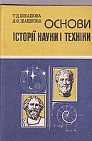 Т.Д.Пікашова Основи історії науки і техніки