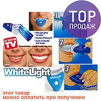 Cистема для отбеливания зубов White light