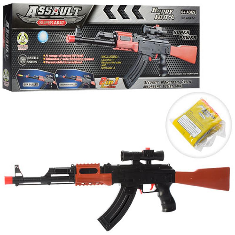 Автомат AK47-1 водные пули и мягкие пули-присоски