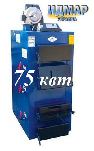 Универсальный котел отопления Идмар GK-1 75 кВт Площадь для отопления 750 кв.м