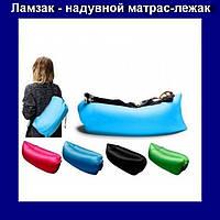 Ламзак - современный надувной нейлоновый матрас-мешок!Опт