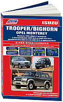 Isuzu Trooper, Bighorn бензин, дизель Руководство по ремонту, диагностике и эксплуатации