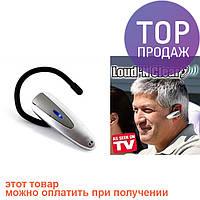 Слуховой аппарат Loud 'n Clear  / усилитель слуха