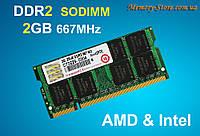 Оперативная память для ноутбука DDR2 SODIMM 2Gb, Transcend, 667MHZ