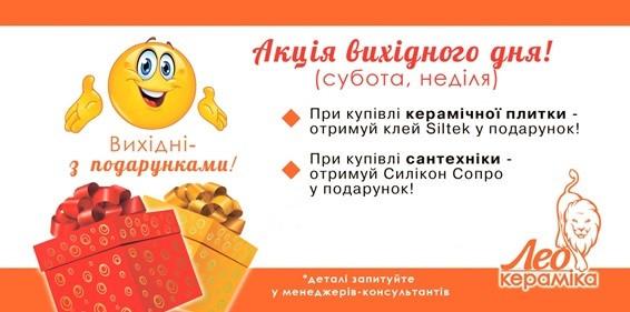"""Акція вихідного дня """"Щасливі дні у Лео Кераміці""""!"""