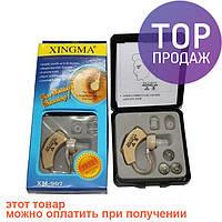 Слуховой аппарат, слуховое устройство, слуховые аппараты XINGMA XM-907 / усилитель слуха