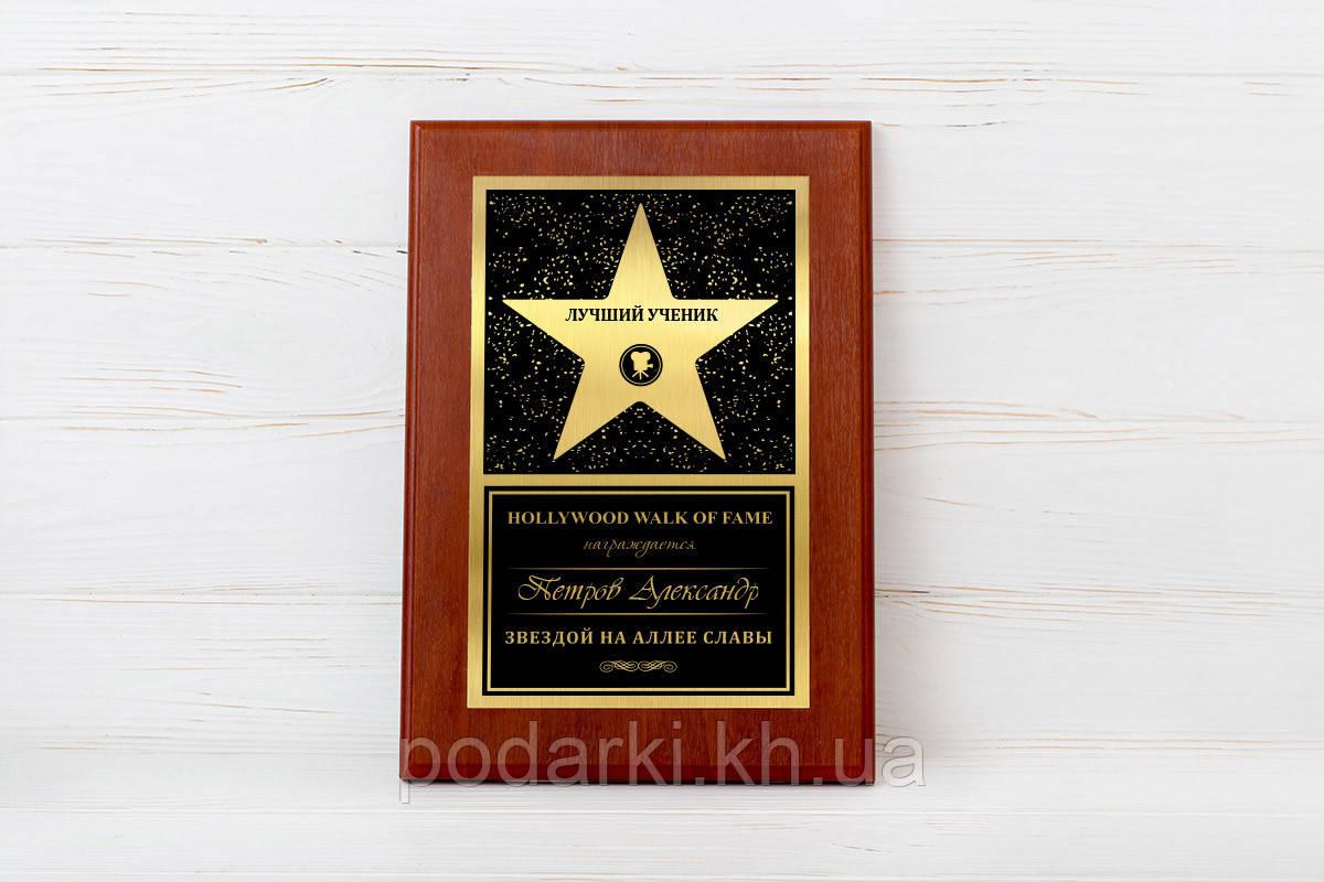 Звезда на металле Лучший ученик. Именная