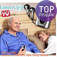 Усилитель звука Listen Up / слуховой аппарат