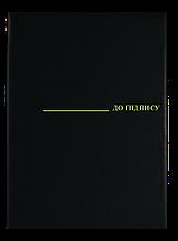 """08-5411-1 Папка """"До пiдпису"""" А4 (вініл, чорн.)"""