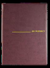 """08-5411-3 Папка """"На подпись"""" А4 (вініл, борд.)"""