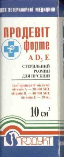 Продевит-форте 10 мл комплексный витаминный ветеринарный препарат