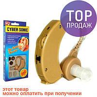 Слуховой аппарат Cyber Sonic / усилитель звука