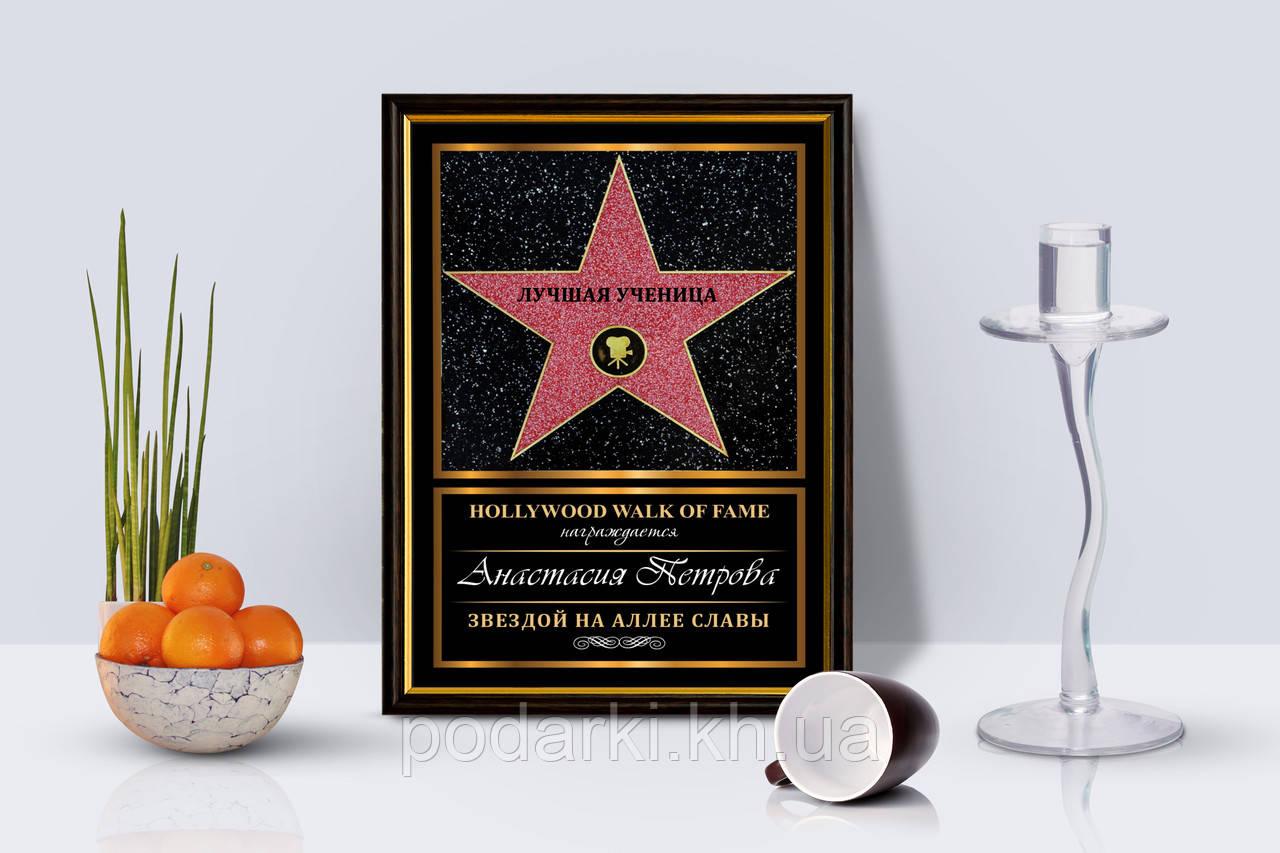 Голливудская именная звезда Лучшая ученица