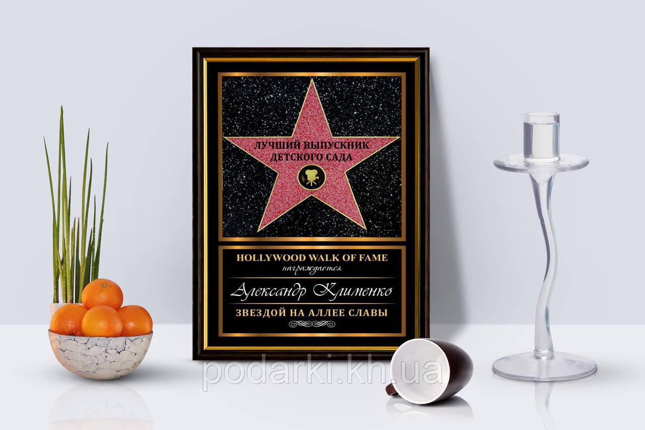 Голливудская звезда Лучший выпускник детского сада