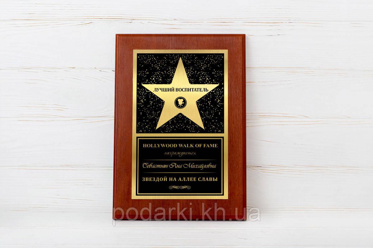 Наградная именная звезда на металле Лучший воспитатель