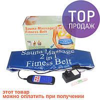 Пояс-массажер Sauna Massager 2 in 1 fitness Belt / прибор для массажа