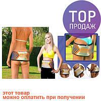 Пояс для похудения Vibra tone / прибор для похудения