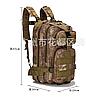 Рюкзак военный тактический штурмовой Molle, фото 2