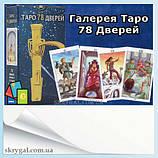 """Карты Таро """"78 Дверей"""", фото 3"""