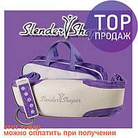 Пояс для похудения Слендер Шейпер (Slender Shaper)/ прибор для похудения