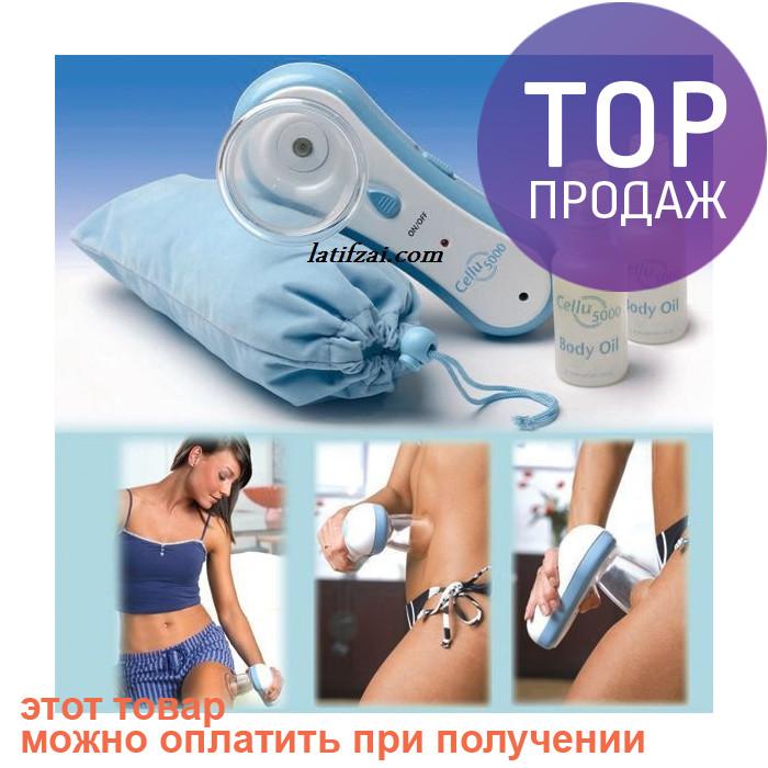 Вакуумный массажер для тела cellu 5000 фотоэпиляция в москве клиники