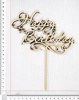 Топер Happy Birthday 20 х 16,5 cм