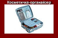 Косметичка-органайзер Travel Wash Admission-Package