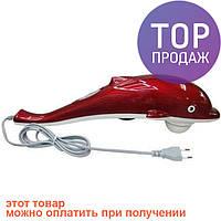 Ручной массажер Дельфин, массажер для тела Dolphin /прибор для массажа