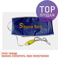 Пояс для похудения, sauna belt / массажер против целлюлита