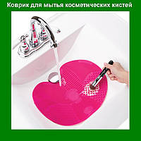 Коврик для мытья кистей Spa Brush Cleaning Mat