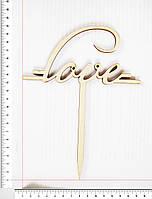 Топер Love 19 х 15,5 cм