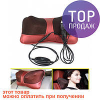 Массажная подушка Massage pillow for home and car / прибор для массажа