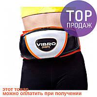 Пояс для похудения массажный Vibro Shape (Виброшейп) / прибор для похудения