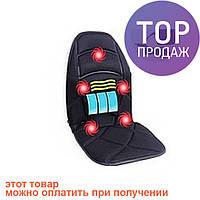 Массажная накидка CUSHION с подогревом / прибор для массажа