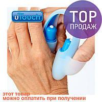 Инновационный и современный массажер uTouch /прибор для массажа