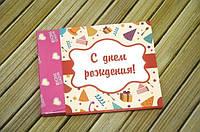Шоколадный набор С днём рождения 9 шоколадок
