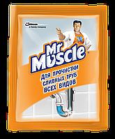 Mістер Мускул засіб для прочистки труб (гранули)