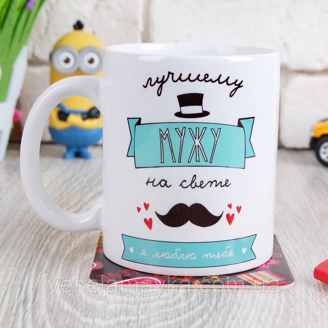 Чашка Лучшему мужу