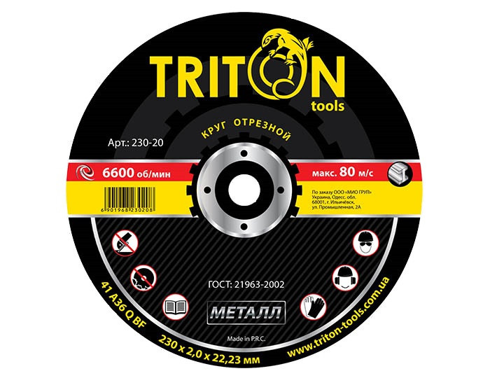 Круг відрізний Тритон 230*6,0*22,3