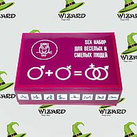 Sex набор для веселых и смелых людей