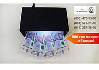 Специально для тех, кто интересовался как работает светодиодный детектор ВДС-51 с банкнотами номиналом в 500 грн