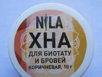 """Хна для бровей и био тату """"NILA"""" коричневая 10 грамм"""