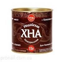 Хна Viva для биотату коричневая (с кокосовым маслом), 15 гр