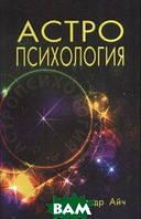 Айч А. Астропсихология