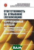 Болтанова Е.С. Ответственность за отмывание (легализацию) коррупционных доходов по законодательству зарубежных государств
