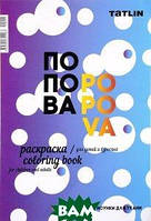 Я - Попова. Раскраска для детей и взрослых