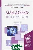 Н. П. Стружкин, В. В. Годин Базы данных: проектирование. Практикум. Учебное пособие для академического бакалавриата
