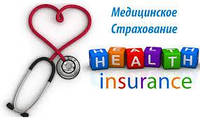 Медецинское страхование